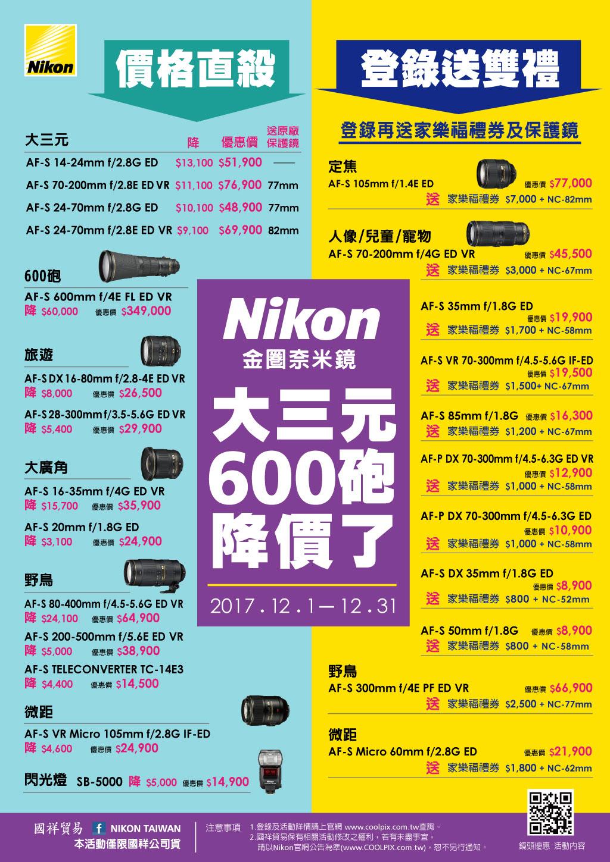 Nikon 12月鏡頭活動 1201-1231